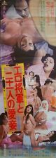 LUSTFUL SHOGUN AND HIS 21 CONCUBINES Japanese STB movie poster SUZUKI REIKO IKE