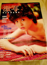 GORO Japan 1983 magazine, tons of Minolta camera ads, nude pin-up women Gekisha