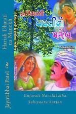 Hariali Dharati Na Manekh : Gujarati Navalakatha Sahiyaaru Sarjan by...