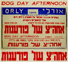 "1978 Israel MOVIE POSTER Film ""DOG DAY AFTERNOON"" Hebrew AL PACINO Sidney LUMET"