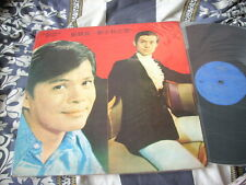a941981 Adam Cheng  LP 鄭錦昌 鄭少秋 之歌 Red Cover LP VG / G+
