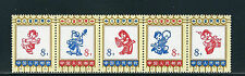 CHINA PRC 1973 CHILDREN'S TOYS strip of 5 (Scott 1117-21) VF MNH unfolded