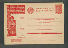 Mint 1932 RUSSIA USSR Postal Stationery Postcard Advertising School Children