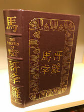 Easton Press Travels of Marco Polo Books Changed World
