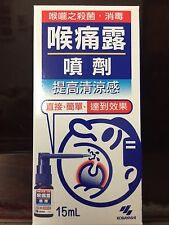 Kobayashi Nodonool Sore Throat Spray JAPAN ATS 15ml