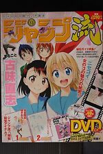 "JAPAN Naoshi Komi: How to draw manga Book Jump-Ryu vol.13 ""Nisekoi"" W/DVD"