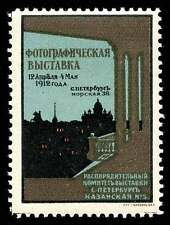 Russia Poster Stamp - 1912 St. Petersburg Photography Exposition