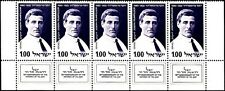 ISRAEL 1970 - JOSEPH TRUMPELDOR, DEFENCE OF TEL-HAY - BOTTOM ROW WITH TABS - MNH