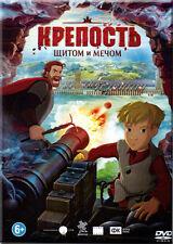 KREPOST: SCHITOM I MECHOM RUSSIAN CARTOONS MULTIKI ANIMATION BRAND NEW DVD NTSC