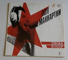 Paul McCartney 1989 Melodia Russian 33rpm LP Choba B CCCP Back in The USSR