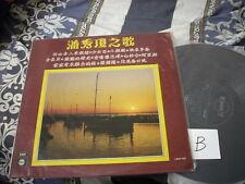 a941981  潘秀瓊 之歌 LRHX-835 Poon Sow Keng EMI LP Best (B)