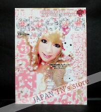 Japan 『Koakuma ageha 12/2008』 Japanese Girls make up & hair & fashion magazine