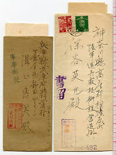 Japan WWII Military Army Postal History Cover Lot 軍事郵便