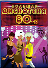 DISKOTEKA 80-H FESTIVAL AVTORADIO 2015 RUSSIAN POPULAR MUSIC BRAND NEW DVD NTSC