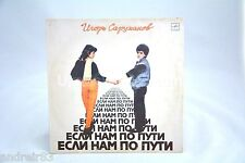 Igor Sorukhanow If we are on the way Vinyl Record Soviet Vintage Songs USSR VR6