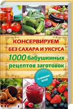 """Book in Russian - """"Home preserving without sugar and vinegar"""" 1000 recipes"""