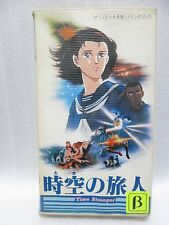 Time Stranger -  Japanese  Anime Vintage Beta MEGA RARE
