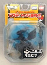 Takara Tomy Pokemon Monster Collection Mini Figure : M-010 Zekrom