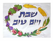 Challah Cover,Wheat, Pomegranates, Dates, Olives, Grapes Design,Figs, *