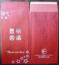 ANG POW RED PACKET - E.EXCEL (2 PCS)