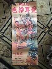 Vintage Japanese Camel Cigarette Advertising Pin Up Girls poster