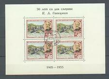 Russia 1955 Savitsky miniature sheet sg.MS1883a used