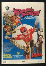 Orig. Vintage Shaw Brothers The Super Inframan Hero Thai movie Poster