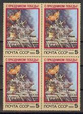 Russia 1989 Sc# 5762 set WWII Victory banner Soldiers block 4 MNH
