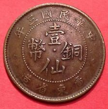1914 (Year 3) China, Republic,Kwangtung,1 One Cent Brass Coin,*RARE*/Nice,Y#417a