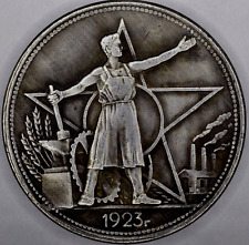 USSR 1923 Silver Plated 1 Rouble