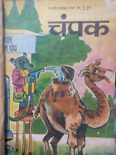INDIA RARE & OLD CHAMPAK BOOK FOR CHILDREN OF  FEBRUARY 1985