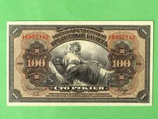 Civil War Time Russia, 100 Rouble Banknote. 1918. VF Condition