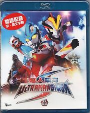 Ultraman Ginga S Vol. 1-4 (Ep. 1-16) (2014) Blu-Ray Set [Region A] English Subs