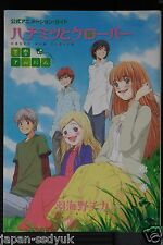 JAPAN Official Animation Guide Honey and Clover Seishun Album