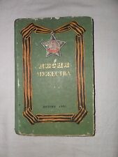 Military verses poetry songs about Soviet Army WWII.book in Russian 1957.vintage