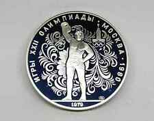 "1979 Russia Moscow Olympics XXII ""WEIGHT LIFTING"" 10 Rubles Silver Proof Medal"