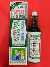 Chan Ying Hing Tin Chi Green Bamboo Medicated Oil 30ml