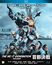 Next Generation: Patlabor The Movie (Tokyo War) ( (2016, Blu-ray NIEUW)