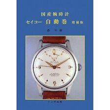 SEIKO AUTOMATIC WATCH BOOK,  JAPAN 2012 very good