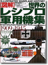 War WW2 Reciprocating Engine WARPLANE of the world Guide Manual Book 2002 Japan