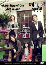 Mary Stayed out All Night - Korean Drama - English Subtitle