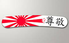 SET 0F 10 JAPANESE FLAG WHEEL RIM STICKERS v001