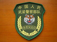 15's Heilongjiang Province China Armed Police Force Tiger Commando Unit Patch