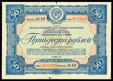 Russia USSR State Loan Bond 50 Rubles 1939 VF Condition !!!