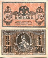 RARE AU 1918 SOUTH RUSSIA COSSACK ARMY 50 KOPEK with ANTON DENIKEN! READ HISTORY