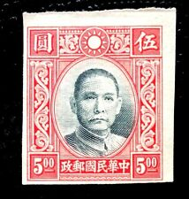China Stamp 1939 Dr Sun Yat-Sen SC# 361 Imperf , Error Center Shift MVLH