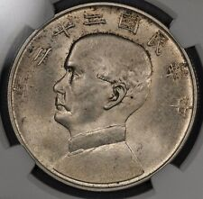 YEAR 23 (1934) NGC MS64 CHINA JUNK SILVER DOLLAR S$1 L&M-110