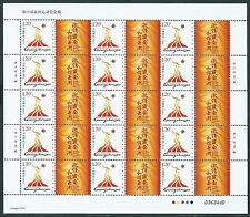 China 2009 Individualized Special Full S/S 16th Asian Games 個21 16屆亞洲運動會會徽