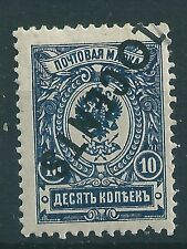 Russia Post Offices in China 1917 SG Yvert 41a Surgharge renversee  MM