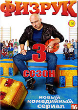 FIZRUK. 3 SEZON RUSSIAN TV SERIES COMEDY SITCOM SERIAL BRAND NEW 2DVD NTSC